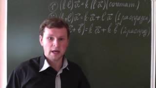 свойства произведения вектора на число