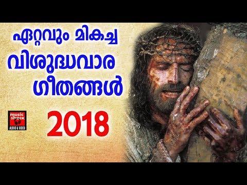 ഏറ്റവും മികച്ച വിശുദ്ധവാര ഗീതങ്ങൾ 2018 # Christian Devotional Songs Malayalam 2018