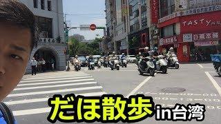 海外で勝手に1人で散歩してみた!【だほ散歩~台湾~】