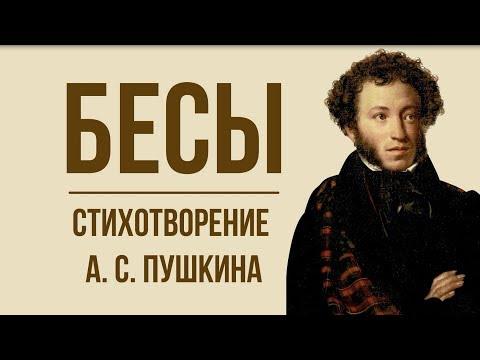 «Бесы» А. Пушкин. Анализ стихотворения