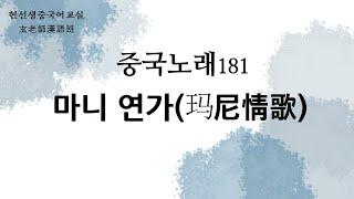 중국노래181- '마니 연가(玛尼情歌)'…