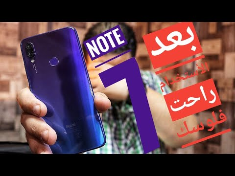 Redmi note 7 - متصدقش اللي أتقال عنه