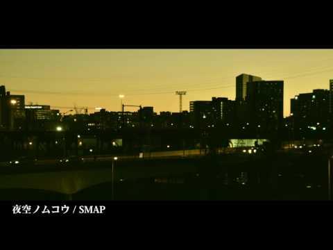 夜空ノムコウ / SMAP(Jazz-Pop piano)
