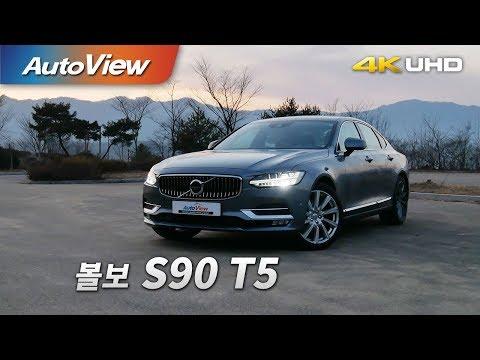 [오토뷰] 볼보 S90 T5 시승기