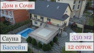 Купить дом в Сочи / Элитная недвижимость Сочи / Недвижимость в Сочи
