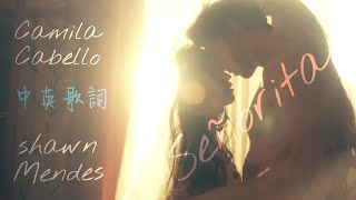 《Señorita 小姐》Shawn Mendes尚恩曼德斯, Camila Cabello卡蜜拉卡貝羅【中英歌詞】
