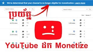 1 Reason YouTube disable monetization that most people never know - Khmer make money YouTube