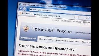 Как написать письмо президентуПишем обращение в администрацию президентаИнструкция