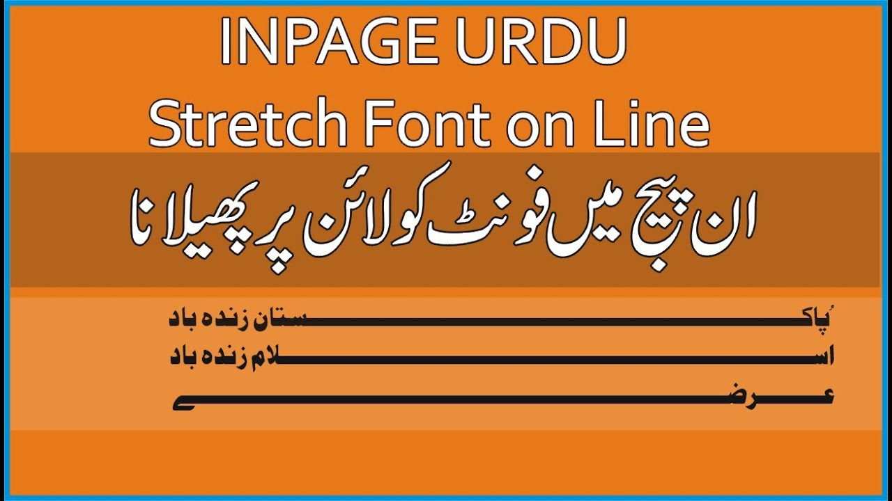 How-to-write-a-long-word-and-font-Style-in-Urdu-inpage-Composing