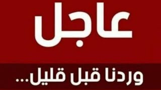 عاجل جداً اخبار العراق اليوم الخميس 8-7-2021