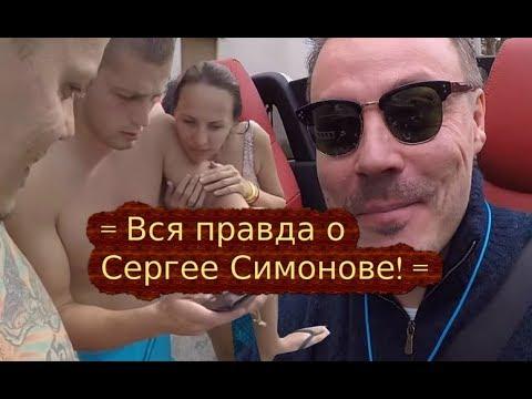 Вся правда о Сергее Симонове =КАНАЛ ДОБРА И ПОЗИТИВА=