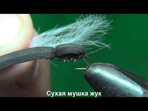 видео: Супер уловистая сухая мушка жук(Beetle)