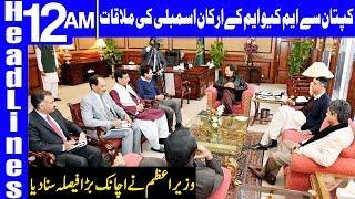 MQM-P MNAs meet PM Imran Khan | Headlines 12 AM | 17 January 2019 | Dunya News