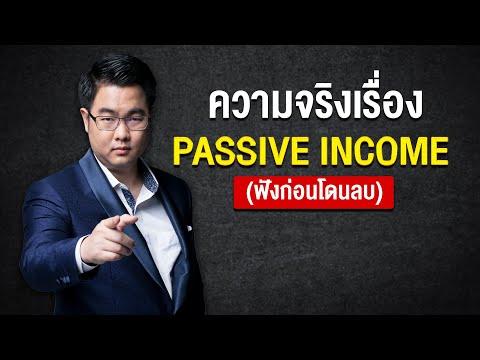 ความจริงเรื่อง PASSIVE INCOME (ฟังก่อนโดนลบ)
