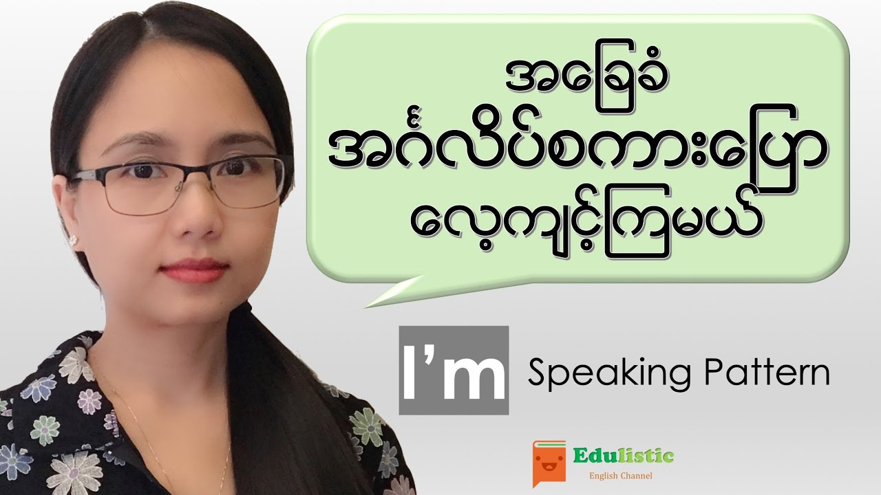 "Download 🗣 အင်္ဂလိပ်စကားပြောသင်ခန်းစာ Basic English Speaking in Burmese: ""I'm"" Pattern 😀 | EDULISTIC"