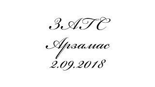 ЗАГС Арзамас 2.09.2018
