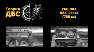 Теория ДВС: ГБЦ ОКА ВАЗ-11113 (750 сс)