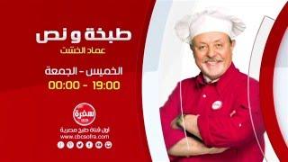 طبخة ونص مع عماد الخشت | انتظرونا  يوم الخميس والجمعة الساعة 19:00 علي سي بي سي سفرة
