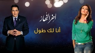 Jannat - Ana Lak Ala Toul | جنات - انا لك على طول
