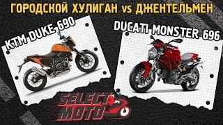 Обзор / Сравнение Ducati Monster 696 и KTM Duke 690