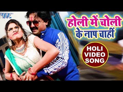 Rinku Ojha का सुपरहिट होली VIDEO SONG 2018 - Holi Me Choli Ka Naap Chahiye - Bhojpuri Holi Songs