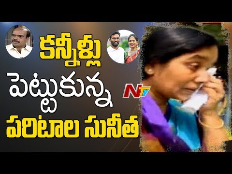 Minister Paritala Sunitha Gets Emotional At Sriram's Wedding || Pays Homage To Paritala Ravi || NTV