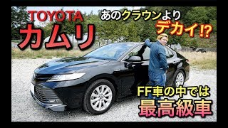 【TOYOTA カムリ】トヨタのFF車の最高級車・全幅はあのクラウンよりもデカイ!!
