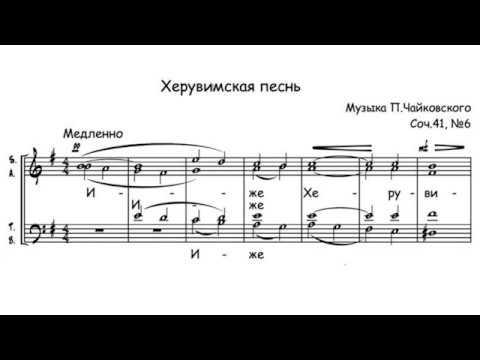 «Херувимская песнь» П. Чайковский Op. 41