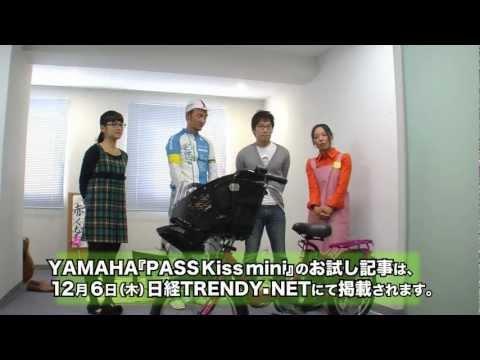 【YAMAHA PAS Kiss mini】電気自転車のお試し動画@ホリプロ保育園#4後編