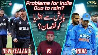 Will india be in trouble due to rain?| India vs New Zealand | ICC World Cup 2019