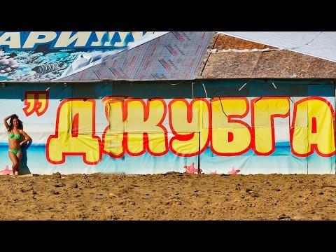 Клип Черное море Джубга 2015