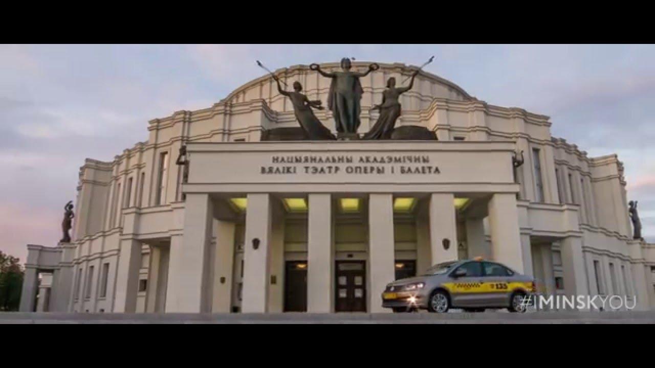 #IMINSKYOU - Minsk/Минск
