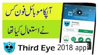 How to know about who touch your phone💯👌 || 🔥Amazing app for Android mobile urdu/hindi tutorial