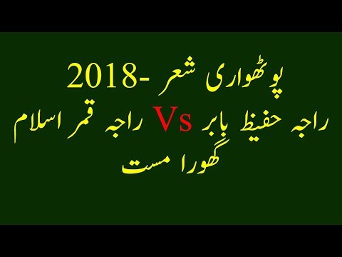 New Pothwari Sher-2018 Full Program By Raja Hafeez Babar Vs Raja Qamar Islam At Gora Mast