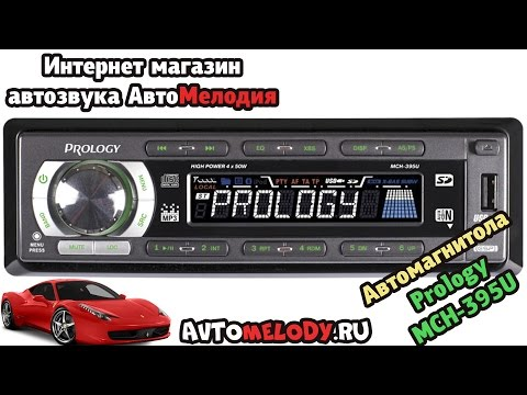 Автомагнитола Prology MCH-395U