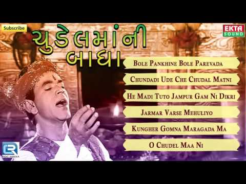 Chudel Maa Ni Badha - Gujarati Bhakti Songs | Chudel Maa Song | Kanu Patel | Audio Jukebox