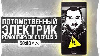 ПОТОМСТВЕННЫЙ ЭЛЕКТРИК - Ремонтируем OnePlus 3