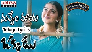 Nuvvem Maya Full Song With Telugu Lyrics II