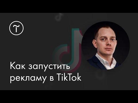 Как запустить рекламу в TikTok: выбор формата, настройка рекламной кампании, советы и лайфхаки