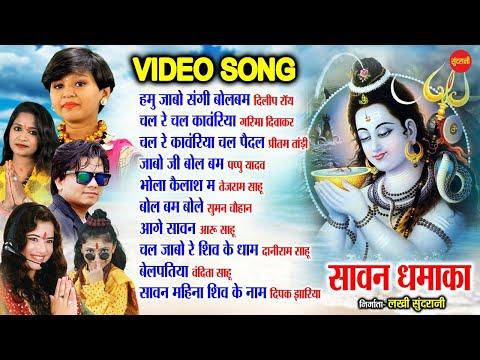 Sawan Special Jukebox | Chhattishgarhi Shiv Bhajan 2021