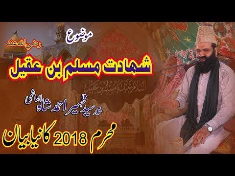SHAHADAT MUSLIM BIN AQEEL r.a WAQEA E KARBALA by syed zaheer ahmad hashmi  2018 new