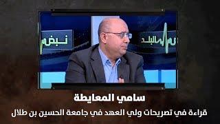 سامي المعايطة - قراءة في تصريحات ولي العهد في جامعة الحسين بن طلال