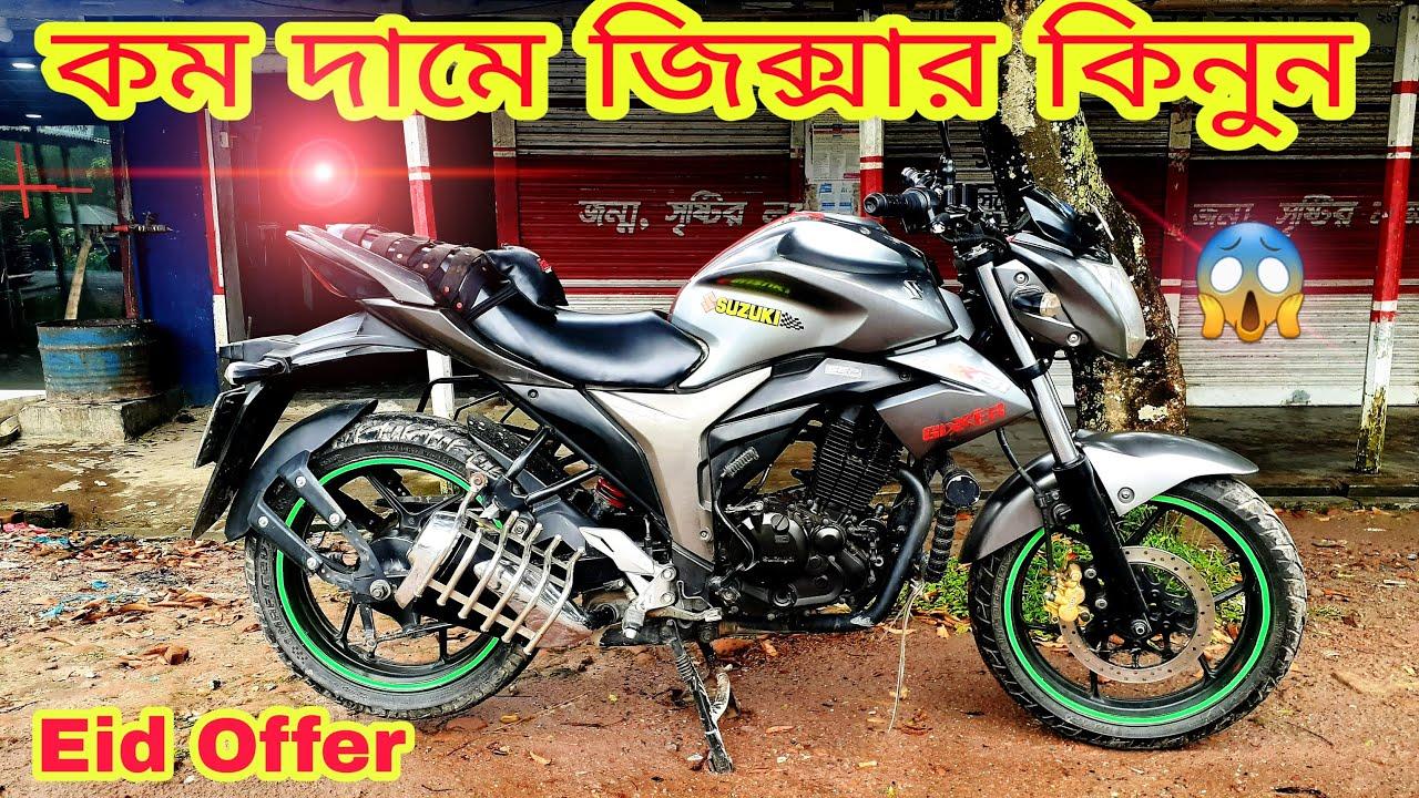 কম দামে Second Hand Suzuki Gixxer 153cc Bike কিনুন 🏍 Used Bike Price In Bangladesh 2020