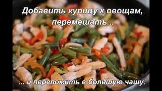 Теплый салат с курицей. ПП рецепты.