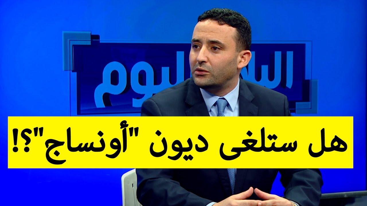 هل سيتم الغاء ديون مؤسسات اونساج ؟ .. تابعوا إجابة الوزير نسيم ضيافات