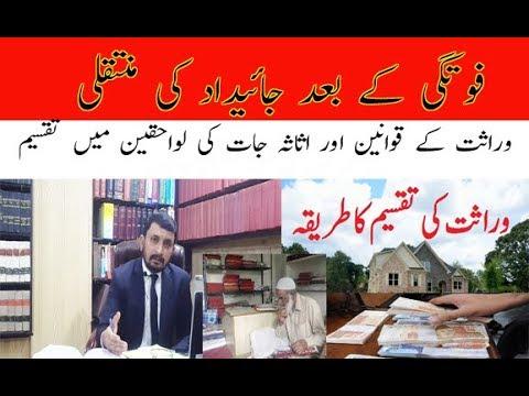 Wirasat/Jaidaad Ki Taqseem Ka Tarika Urdu - Succession Law in Pakistan/ Procedure