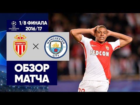 Монако - Манчестер Сити. Обзор ответного матча 1/8 финала Лиги чемпионов 2016/17