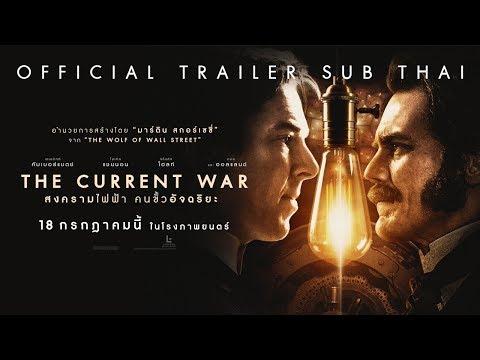 ตัวอย่าง The Current War ซับไทย