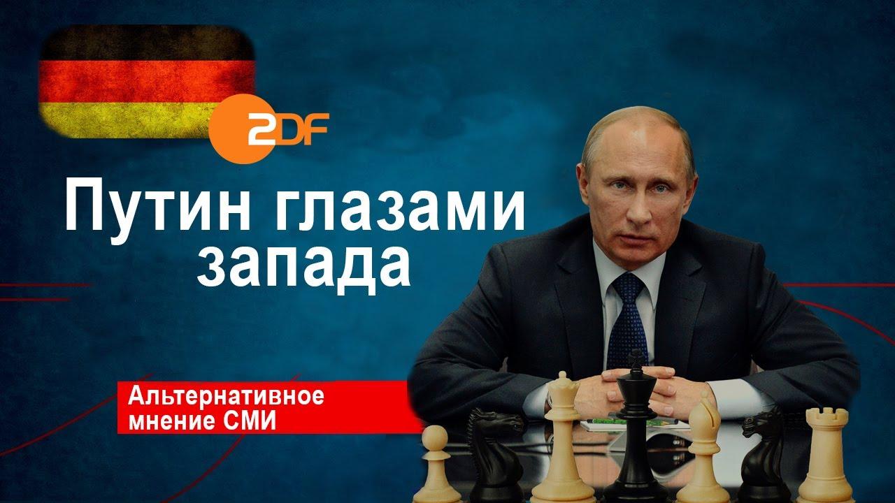Запад о Путине. Обзор зарубежных колонок