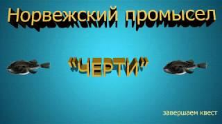 Русская Рыбалка 3.99 Норвежский Промысел (Черти) | Азартные Игры на Играть Черти